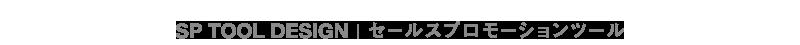 SOOUK | SP Tool Design | セールスプロモーションツール