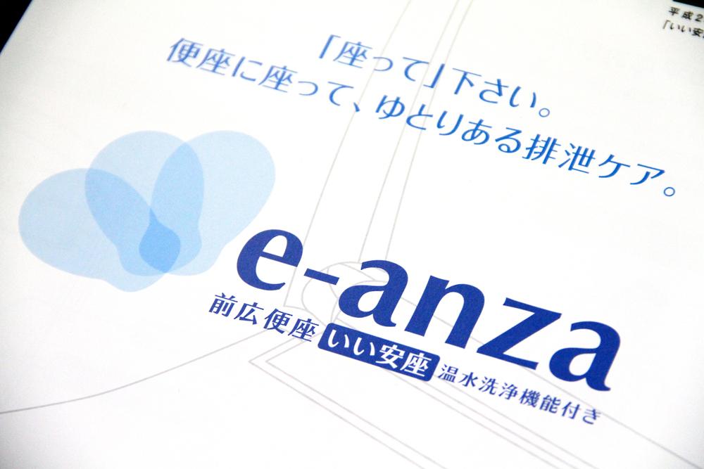 e-anza_02