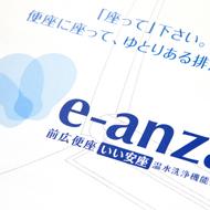 eye_e-anza_02