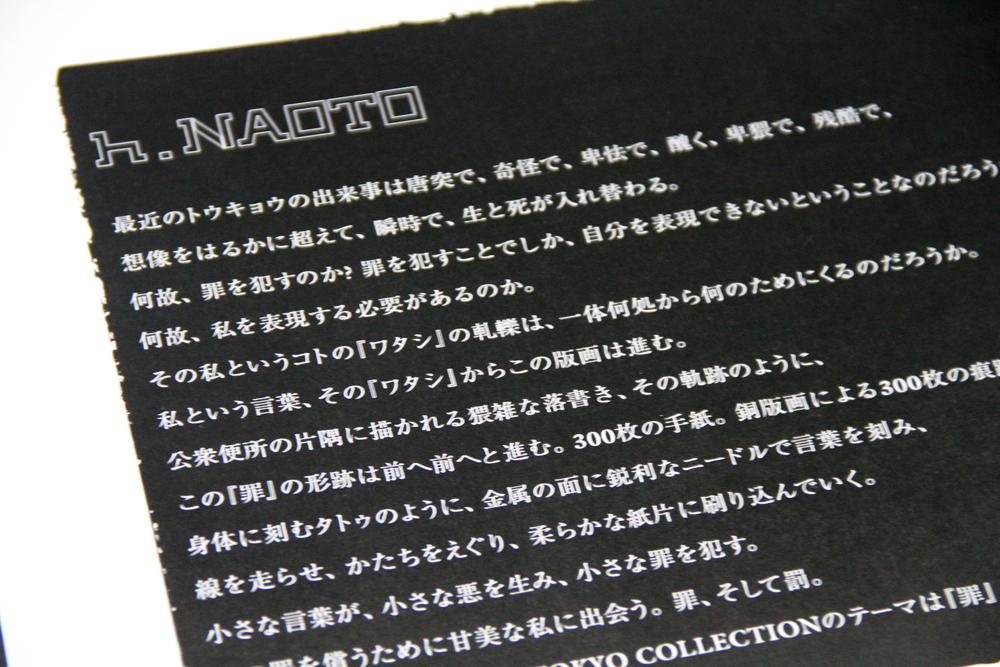 hnaoto2009_14