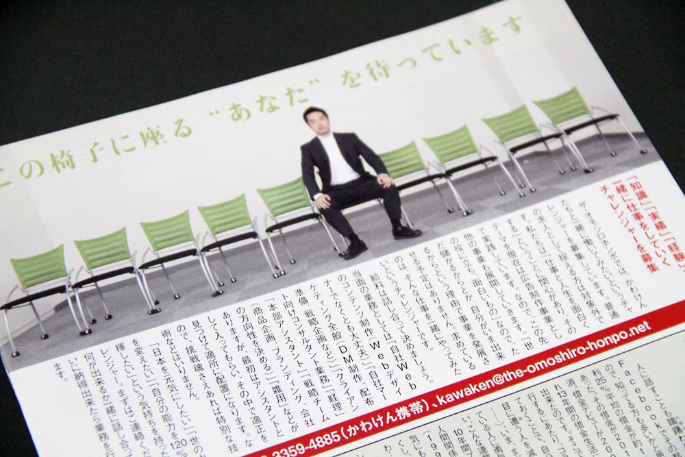 omoshiro_04