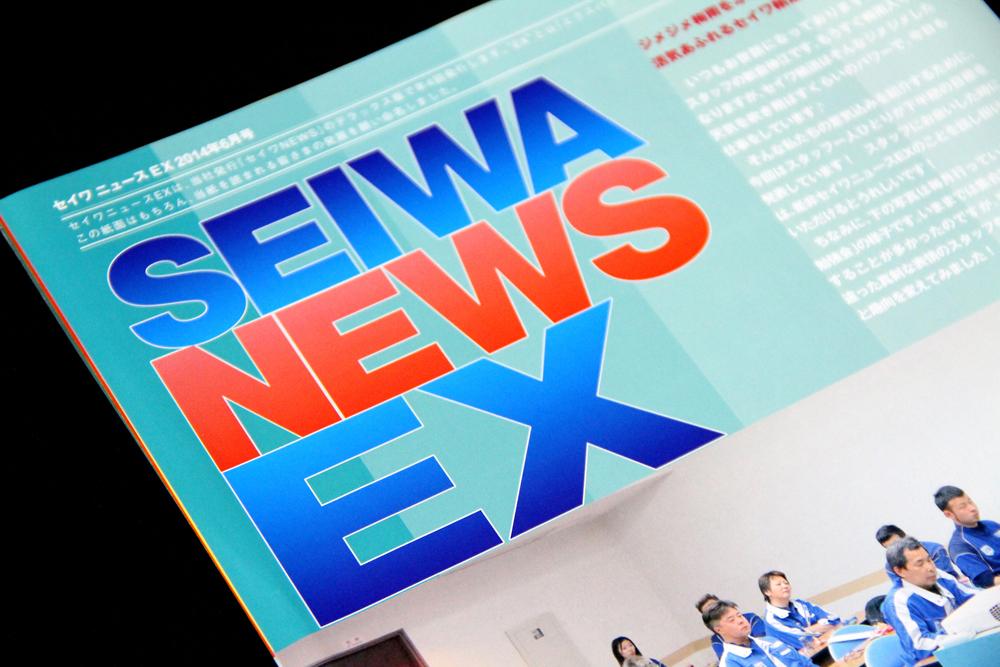 seiwa_03