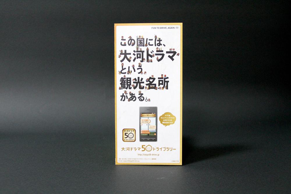 taiga_drive_01