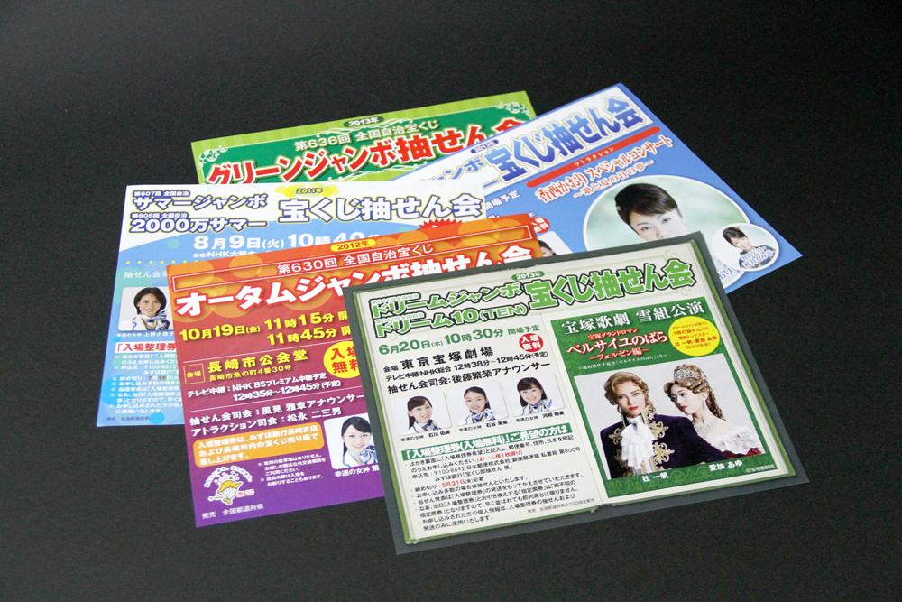 takarakuji_01