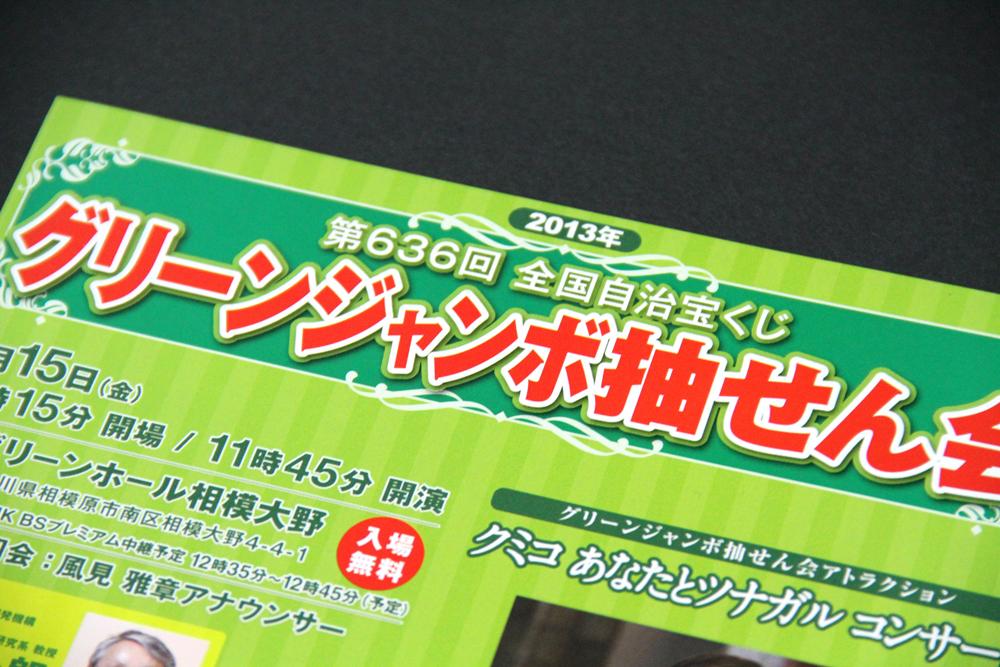 takarakuji_02
