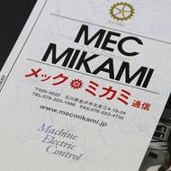 mec_02_s