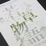 wakakusa_01_s