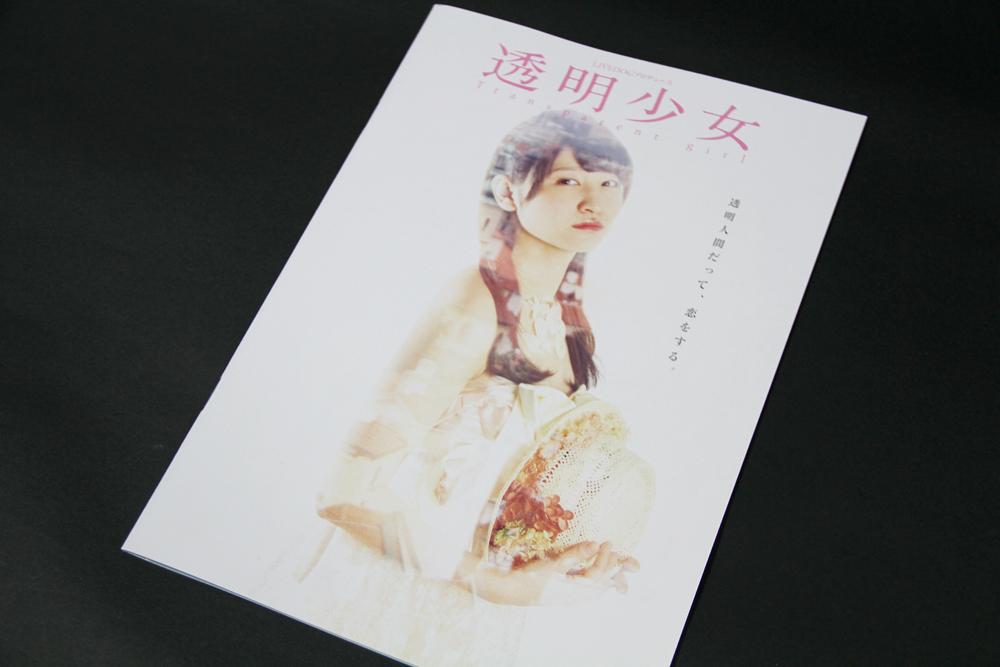 toumei_01