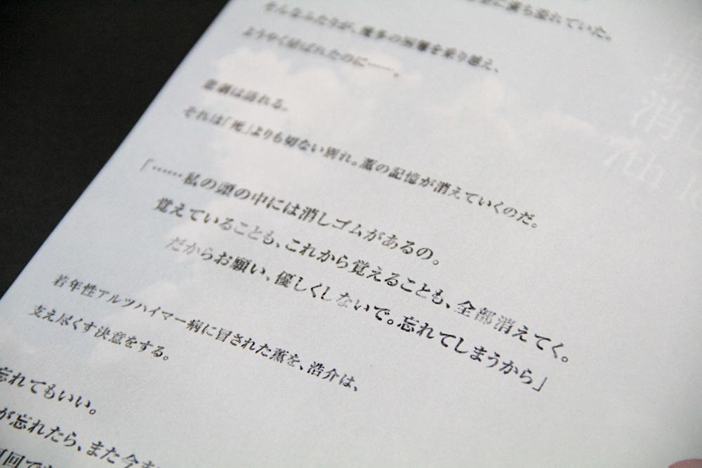 keshigomu_03