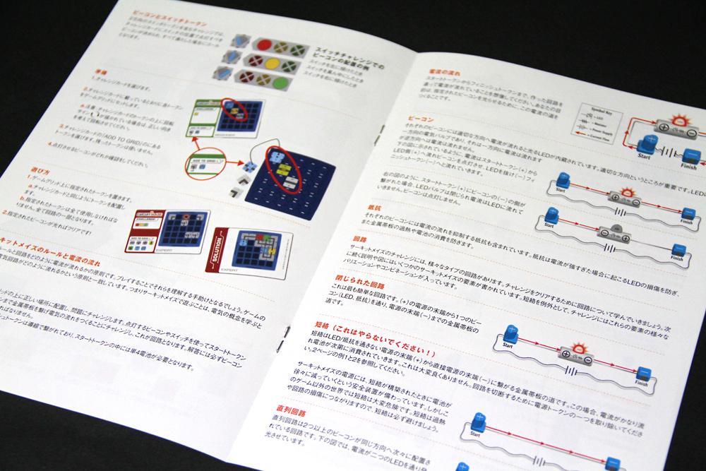 game_circuit_03