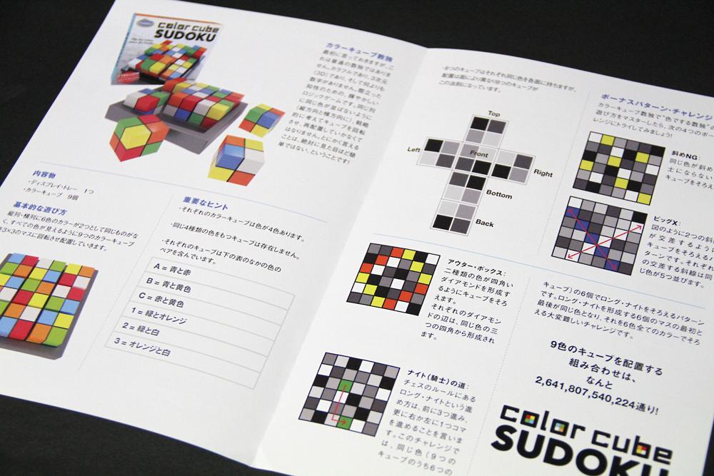 game_sudoku_02