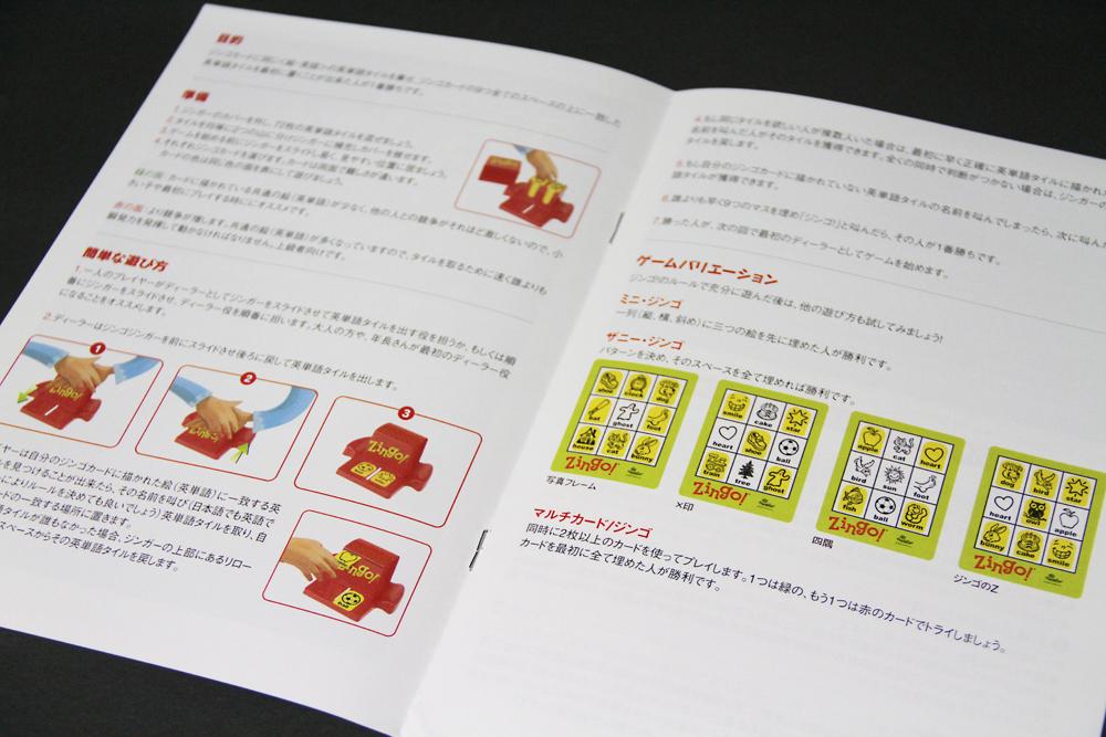 game_zingo_03